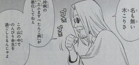 ダイの大冒険 勇者アバンと獄炎の魔王 1巻 感想 53