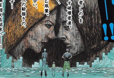 双亡亭壊すべし 25巻 最終回 感想 092