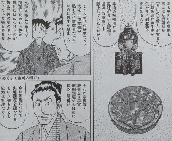 ミスター味っ子 幕末編 4巻 最終回 感想 00046
