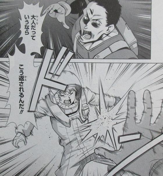 機動戦士ガンダムF90FF 2巻 感想 00041