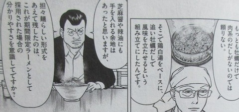 らーめん再遊記 3巻 感想 04