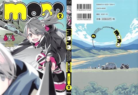 mono 2巻 感想 ネタバレ