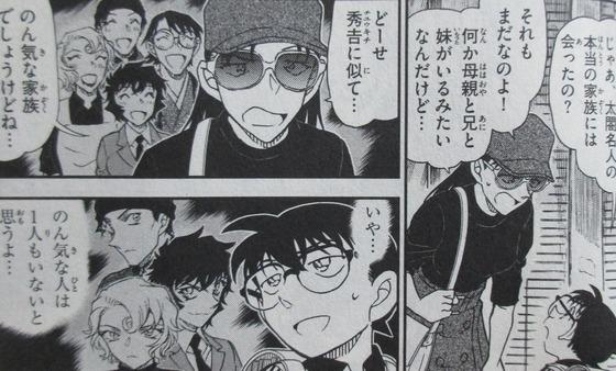 名探偵コナン 98巻 感想 00053