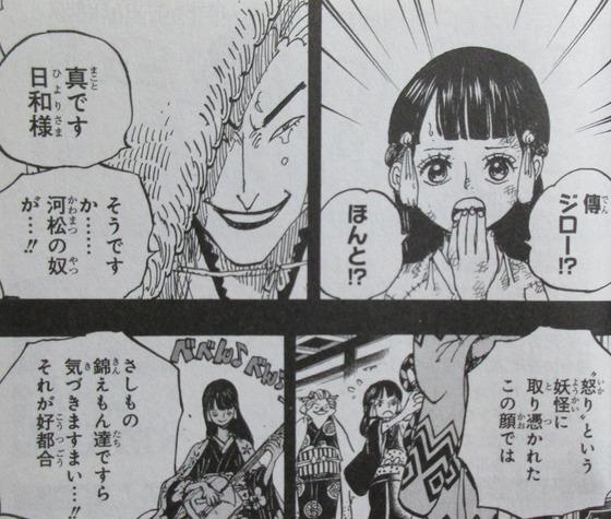 ONE PIECE 96巻 感想 00082