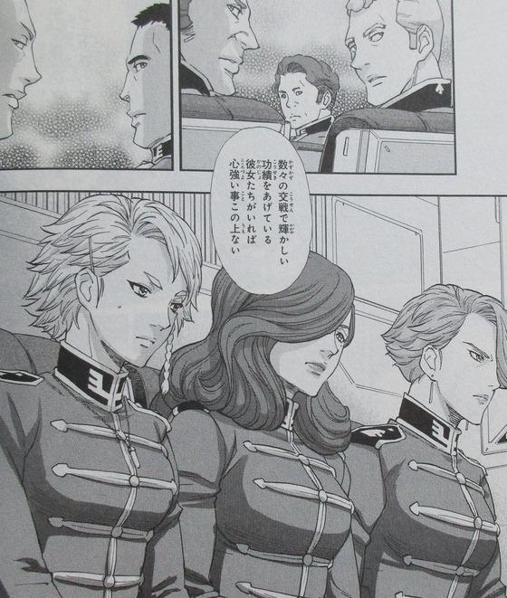 機動戦士ガンダムNT 3巻 感想 00054