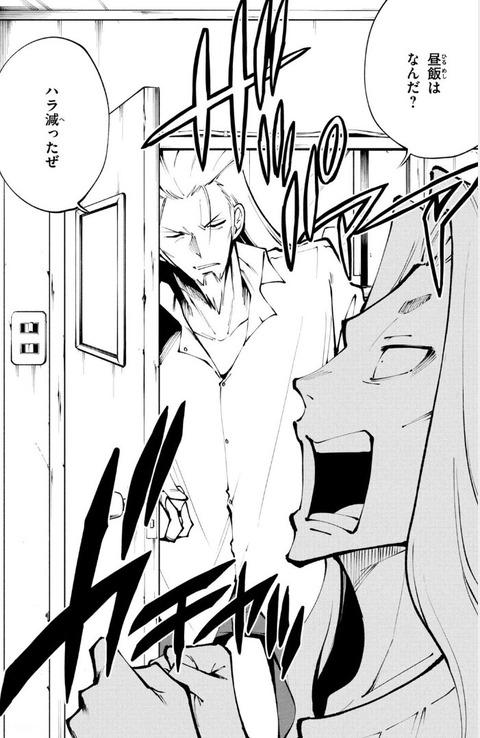 シャーマンキング マルコス 1巻 感想 00015