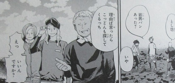 ヨシノズイカラ 3巻 最終回 感想 00042