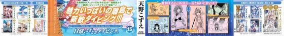 あまんちゅ 15巻 感想 00072