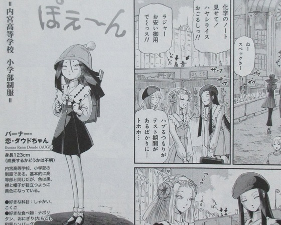 ファイブスター物語 15巻 感想 00014