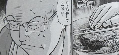 らーめん再遊記 2巻 感想 16