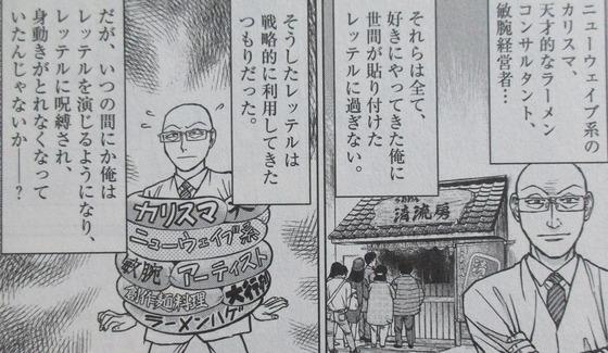 らーめん再遊記 1巻 感想 00114