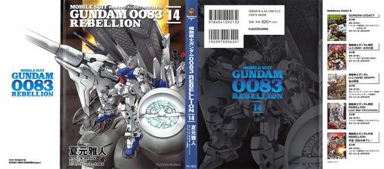 ガンダム0083 REBELLION 14巻 感想 00114