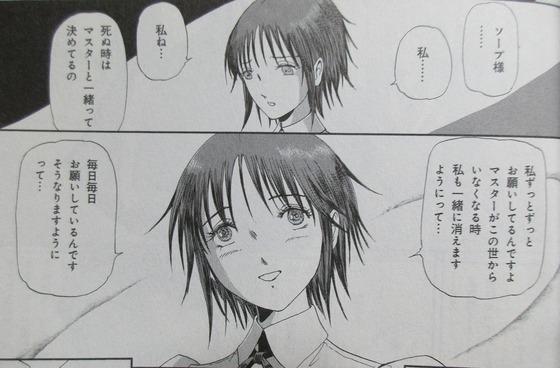 ファイブスター物語 14巻 感想』...
