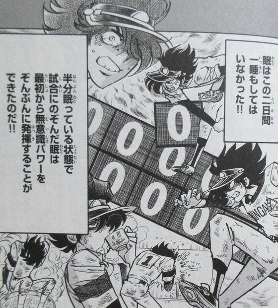 アオイホノオ 23巻 感想 00037