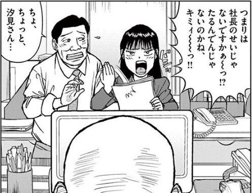 らーめん再遊記 1巻 感想 00037