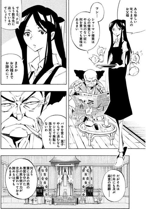 シャーマンキングzero 1巻 感想 0018