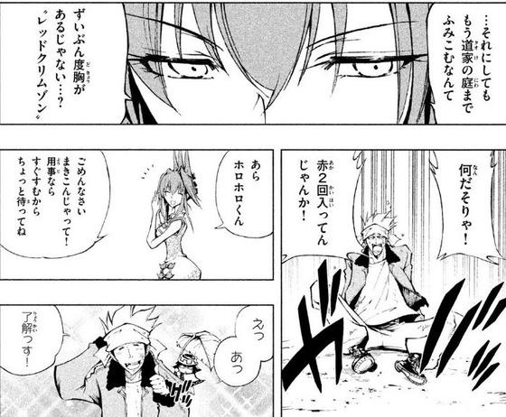 シャーマンキング レッドクリムゾン 1巻 感想 00042