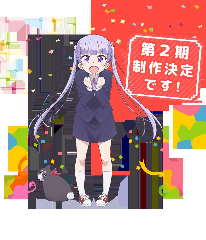 『2017年春 4月アニメ一覧 3.1版』更新 60作品+α 笑ゥせぇるすまんNEW! : アニメと漫画と 連邦