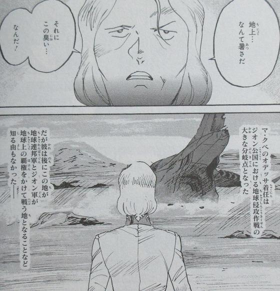 ガンダム MS戦記REBOOT 3巻 感想 最終回 00066