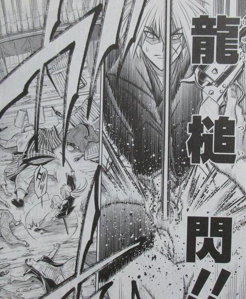 るろうに剣心 北海道編 5巻 感想36