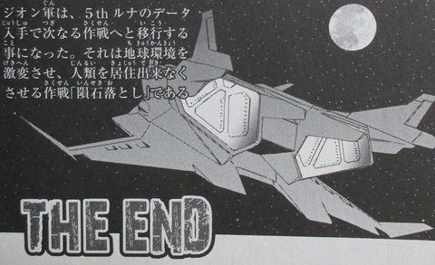 ガンダム 新ジオンの再興 感想 00073