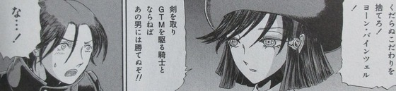 ファイブスター物語 15巻 感想 00026