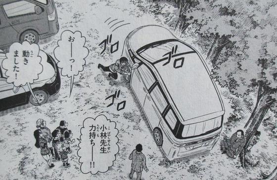 名探偵コナン 97巻 感想 00040