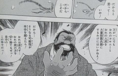 クロスボーンガンダムDUST 12巻 感想 36