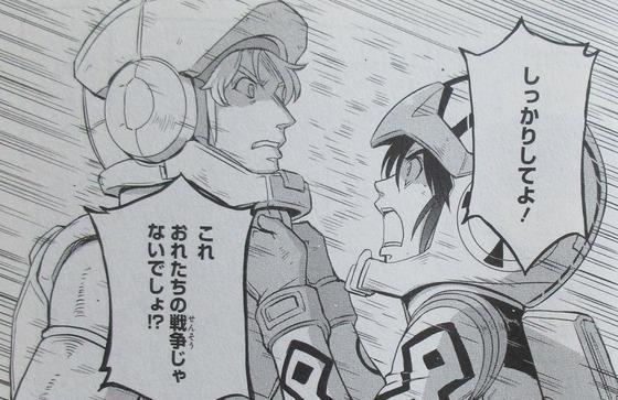 機動戦士ムーンガンダム 5巻 感想 00096