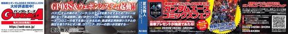 ガンダム0083 REBELLION 14巻 感想 00113