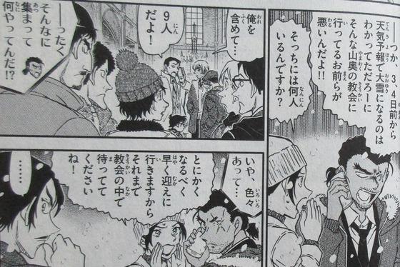 名探偵コナン 97巻 感想 00017