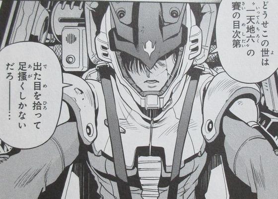 ガンダム0083 REBELLION 14巻 感想 00036