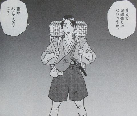 新九郎、奔る! 5巻 感想 42
