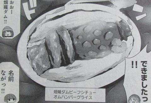 ゆるキャン 11巻 感想 46