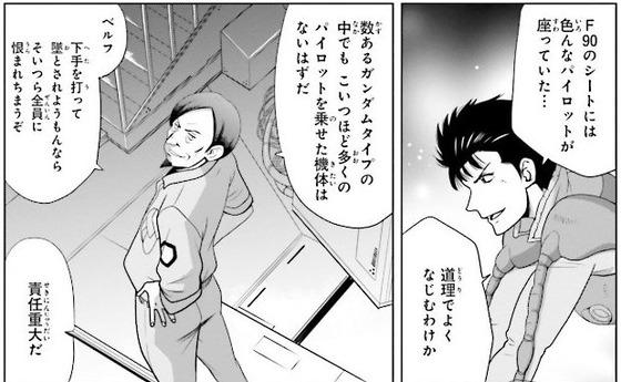 機動戦士ガンダムF90FF 1巻 感想 00036