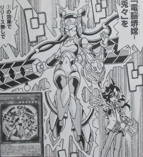 遊戯王OCGストラクチャーズ 2巻 感想 101