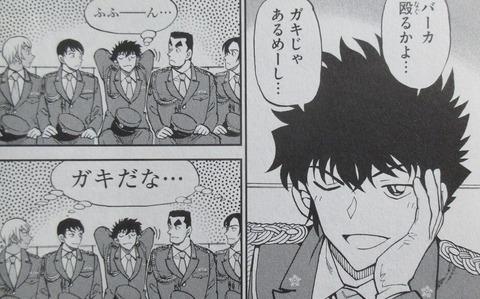 名探偵コナン 警察学校編 下巻 最終回 感想 33