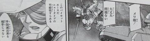 機動戦士ガンダムNT 4巻 感想 75