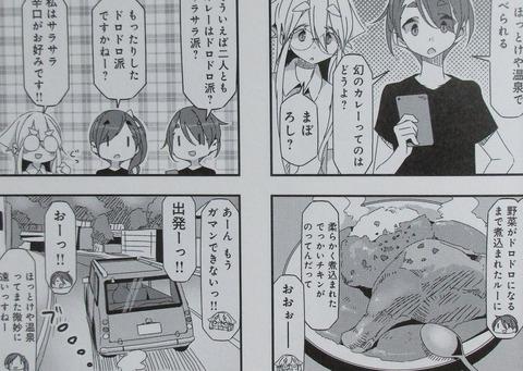 mono 2巻 感想 ネタバレ 19