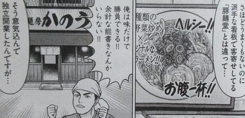 らーめん再遊記 2巻 感想 15
