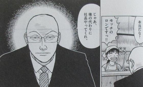 らーめん再遊記 1巻 感想 00141