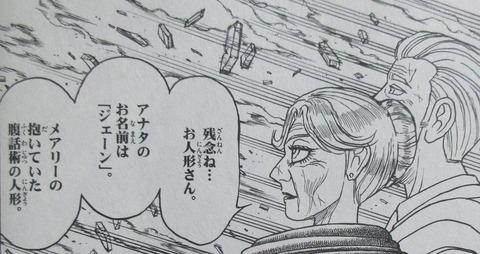 双亡亭壊すべし 19巻 感想 37