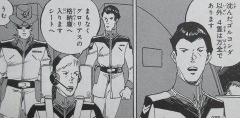 ガンダム 新ジオンの再興 感想 00056