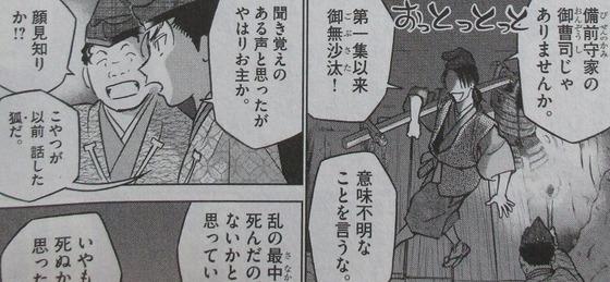 新九郎、奔る! 4巻 感想 00047