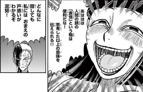 双亡亭壊すべし 21巻 感想 04