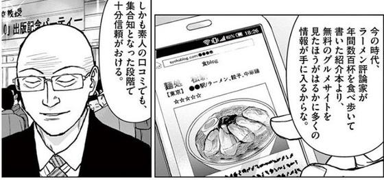 らーめん再遊記 1巻 感想 00053