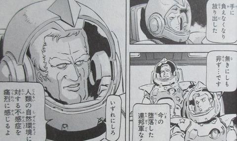 機動戦士ガンダムF91 プリクエル 2巻 感想 ネタバレ 51