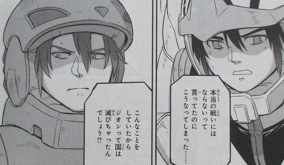 機動戦士ムーンガンダム 5巻 感想 00095