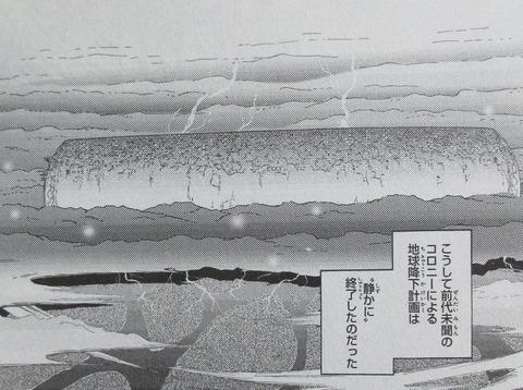 クロスボーン・ガンダム DUST 13巻 最終回 感想 ネタバレ 78
