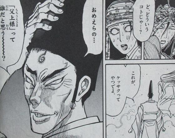 双亡亭壊すべし 15巻 感想 00020